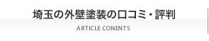 埼玉 外壁塗装の口コミ・評判