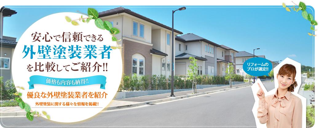 埼玉県狭山市の優良な外壁塗装会社をランキング形式でご紹介しています。